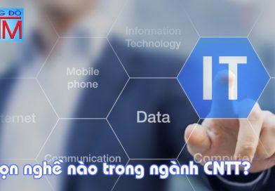 Chọn nghề nào trong ngành Công nghệ thông tin?